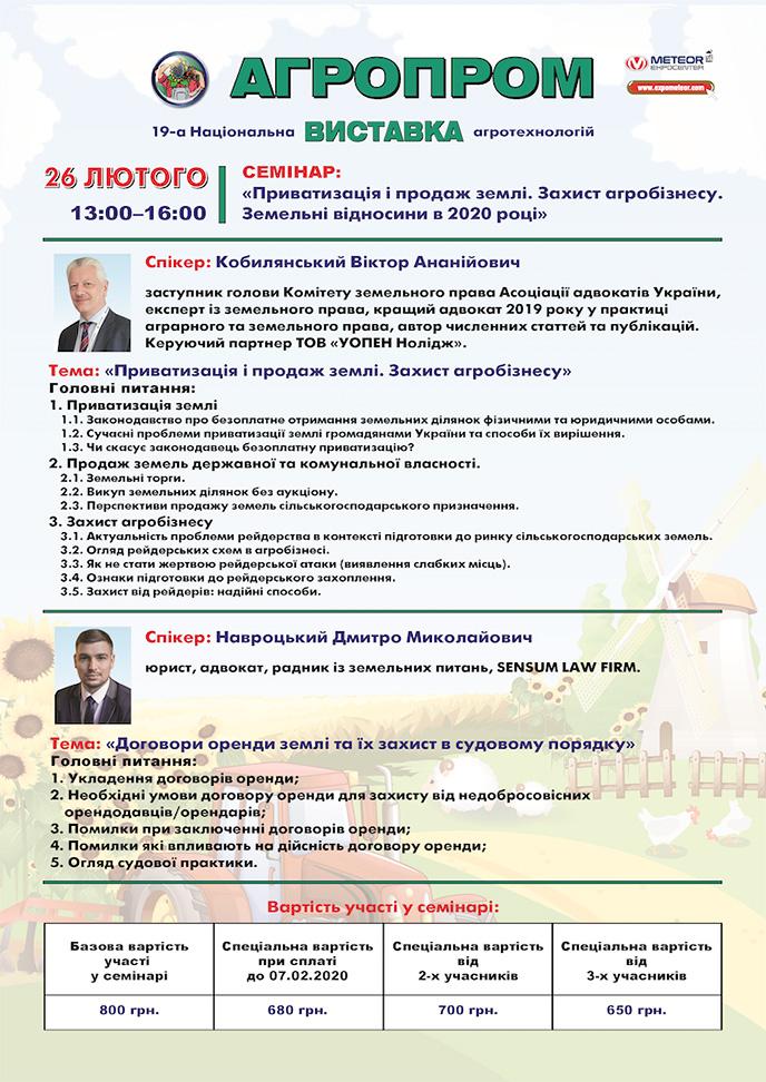 Национальная выставка агротехнологий «Агропром»