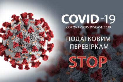 COVID-19: податковим перевіркам – STOP